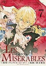 表紙: LES MISERABLES(7) (ゲッサン少年サンデーコミックス) | 豊島与志雄