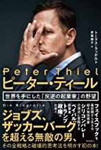 表紙: ピーター・ティール 世界を手にした「反逆の起業家」の野望 | 赤坂桃子