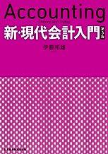 表紙: 新・現代会計入門 第3版 (日本経済新聞出版)   伊藤邦雄