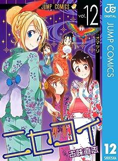 ニセコイ 12 (ジャンプコミックスDIGITAL)