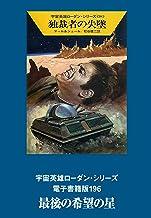 表紙: 宇宙英雄ローダン・シリーズ 電子書籍版196 最後の希望の星 (ハヤカワ文庫SF) | K H シェール