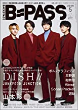 表紙: B-PASS (バックステージ・パス) 2019年5月号 [雑誌] | B-PASS編集部