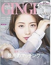表紙: GINGER[ジンジャー] 2019年4月号[雑誌] | 幻冬舎