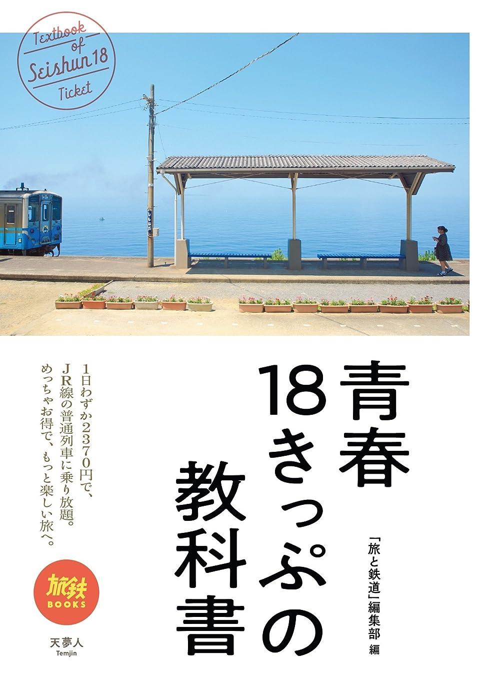 電気陽性予言するにやにや青春18きっぷの教科書 旅鉄BOOKS