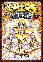 表紙: 聖闘士星矢 NEXT DIMENSION 冥王神話 8 (少年チャンピオン・コミックス) | 車田正美