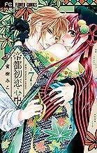 表紙: 帝都初恋心中(7) (フラワーコミックス) | 蜜樹みこ
