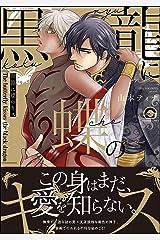 黒龍に蝶のキス【電子限定かきおろし漫画付き】 (GUSH COMICS) Kindle版