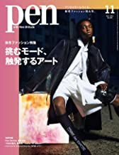 Pen (ペン) 「特集:挑むモード、触発するアート」〈2021年11月号〉 [雑誌]