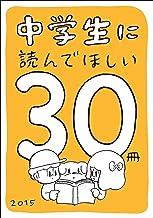 表紙: 中学生に読んでほしい30冊 2015 | 新潮文庫編集部