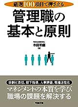 表紙: 厳選100項目で押さえる管理職の基本と原則   本田和盛
