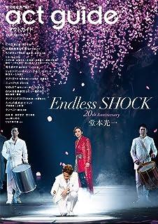 act guide[アクトガイド] 2020 Season 6 (TOKYO NEWS MOOK 859号)