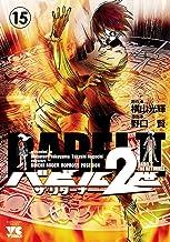 表紙: バビル2世 ザ・リターナー 15 (ヤングチャンピオン・コミックス) | 野口賢