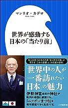 表紙: 世界が感動する日本の「当たり前」(小学館新書) | マンリオ・カデロ