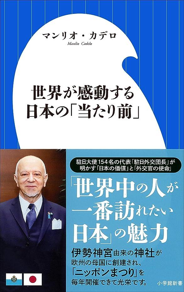 敏感な非難結婚する世界が感動する日本の「当たり前」(小学館新書)