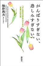 表紙: がんばりすぎない、悲しみすぎない。 「がん患者の家族」のための言葉の処方箋 | 樋野興夫