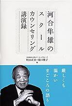 表紙: 河合隼雄のスクールカウンセリング講演録 | 村山正治
