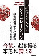 表紙: パンデミック・シミュレーション―感染症数理モデルの応用― | 大日 康史