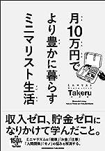 表紙: 月10万円で より豊かに暮らす ミニマリスト生活 | ミニマリストTakeru