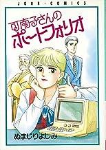 可南子さんのボートフォリオ (ジュールコミックス)