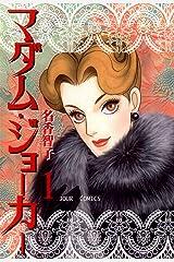マダム・ジョーカー : 1 (ジュールコミックス) Kindle版