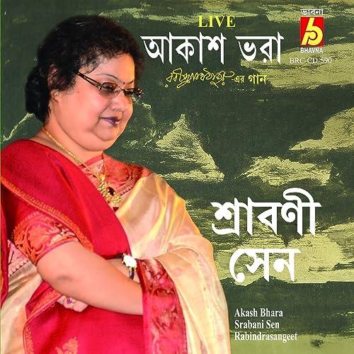 premero joare bhasabe dohare mp3 song