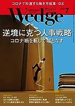 表紙: Wedge (ウェッジ) 2020年 7月号 [雑誌] | Wedge編集部