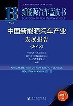 中国新能源汽车产业发展报告(2018)(新能源汽车蓝皮书)