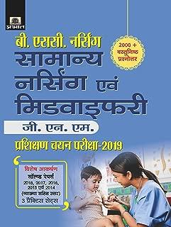 B.Sc. NURSING SAMANYA NURSING EVAM MIDWIFERY (G.N.M.) PRASHIKSHAN CHAYAN PARIKSHA-2019 (Hindi Edition)
