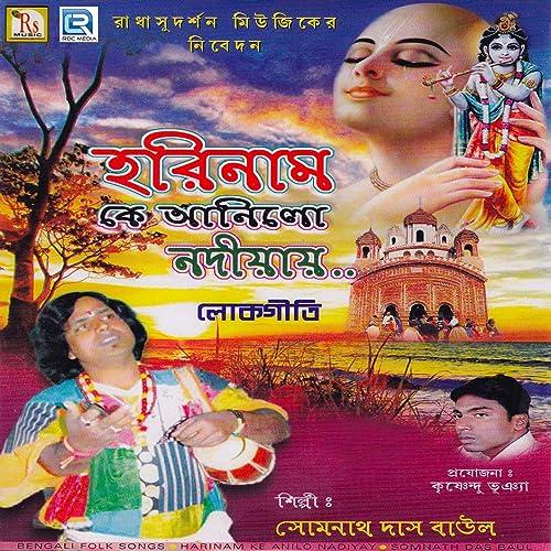 Ogo Saraswati Maa by Somnath Das Baul on Amazon Music