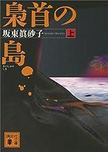 表紙: 梟首の島(上) (講談社文庫)   坂東眞砂子