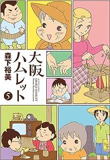 大阪ハムレット : 5 (アクションコミックス)