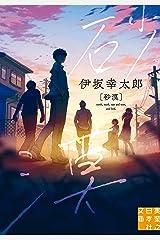 砂漠 (実業之日本社文庫) Kindle版