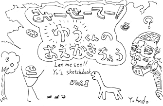 Let Me See!! Yu's Sketchbook Vol.1 (English Edition)