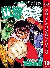 表紙: 幽★遊★白書 カラー版 10 (ジャンプコミックスDIGITAL)   冨樫義博