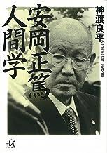 表紙: 安岡正篤 人間学 (講談社+α文庫) | 神渡良平