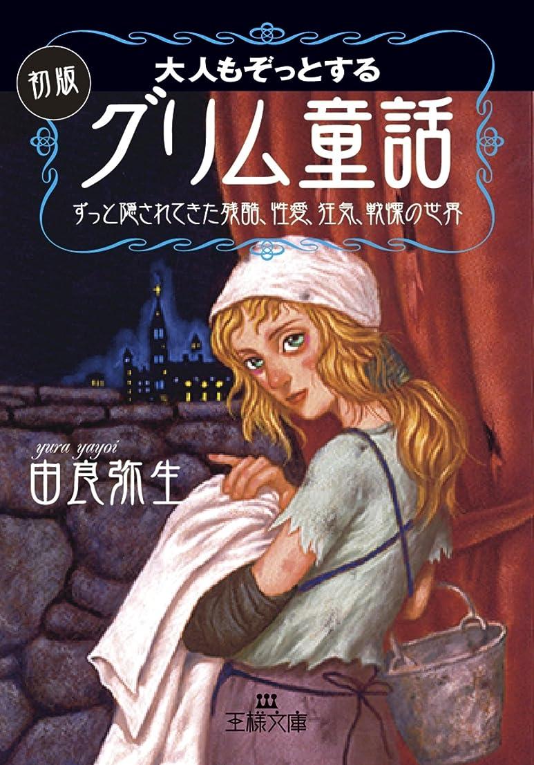 過ち賠償脚本家大人もぞっとする初版『グリム童話』