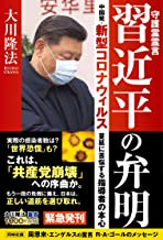 表紙: 守護霊霊言 習近平の弁明 ―中国発・新型コロナウィルス蔓延に苦悩する指導者の本心― | 大川隆法