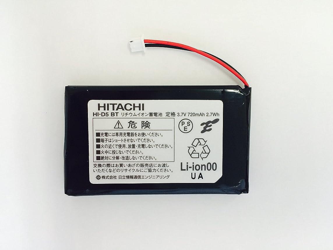 解放吸収剤糞HITACHI 日立 コードレス電話機用バッテリー HI-D5 BT 純正品