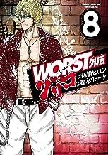 表紙: WORST外伝 グリコ 8 (少年チャンピオン・コミックス エクストラ) | 鈴木リュータ