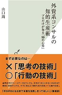 外資系コンサルの知的生産術〜プロだけが知る「99の心得」〜 (光文社新書)...