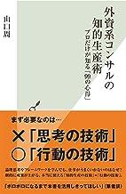 表紙: 外資系コンサルの知的生産術~プロだけが知る「99の心得」~ (光文社新書) | 山口 周