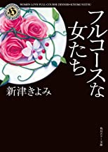表紙: フルコースな女たち (角川ホラー文庫) | 新津 きよみ
