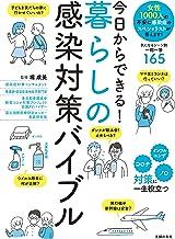 表紙: 今日からできる!暮らしの感染対策バイブル   堀 成美