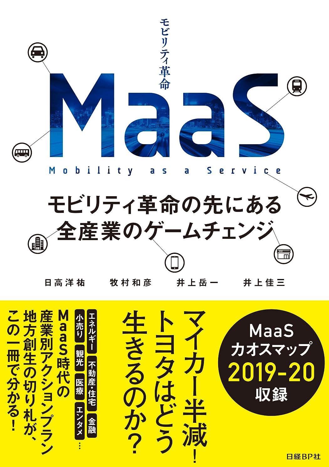 ばかげている桁牛肉MaaS モビリティ革命の先にある全産業のゲームチェンジ