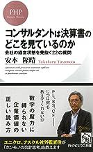 表紙: コンサルタントは決算書のどこを見ているのか 会社の経営状態を見抜く22の質問 (PHPビジネス新書) | 安本 隆晴