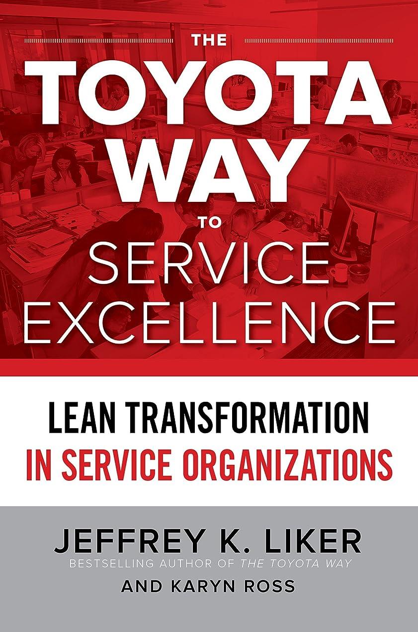 余韻ポイント不安定The Toyota Way to Service Excellence: Lean Transformation in Service Organizations (English Edition)
