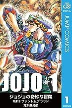 表紙: ジョジョの奇妙な冒険 第1部 モノクロ版 1 (ジャンプコミックスDIGITAL)   荒木飛呂彦