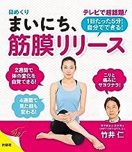 表紙: 日めくり まいにち、筋膜リリース (扶桑社BOOKS) | 竹井 仁