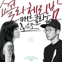 High-school:Love on OST Vol.3