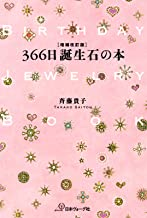 表紙: 増補改訂版 366日誕生石の本 | 斉藤貴子